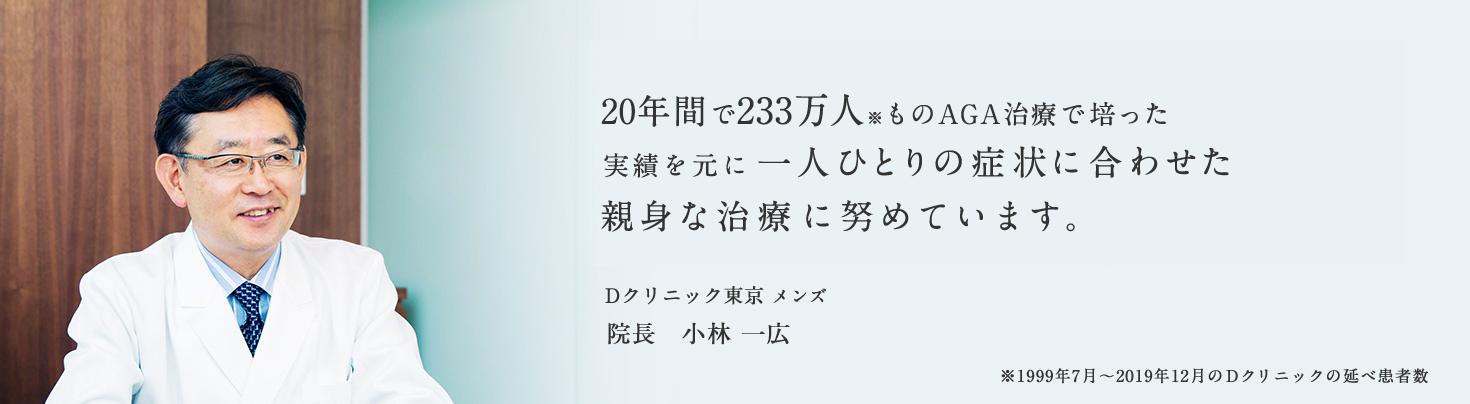 メンズヘルスクリニック東京は、国内最大の臨床数を誇るAGA治療のパイオニアです。薄毛、抜け毛、男性型脱毛症、毛のお悩み治療ならメンズヘルスクリニック東京 院長 小林 一広