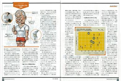 日経ビジネス1751