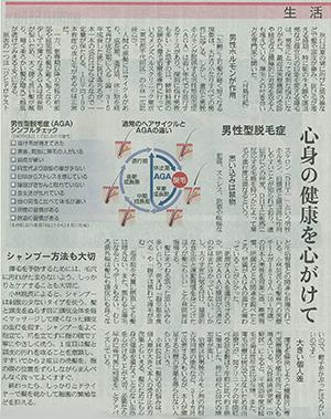 産経新聞20141024_250width