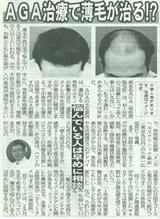 夕刊フジ_20101031_250