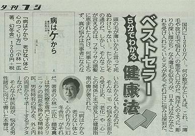 夕刊フジ141002_270