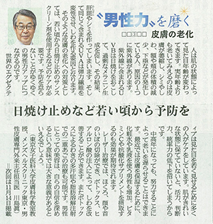 産経新聞141010_250