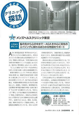 日本医事新報