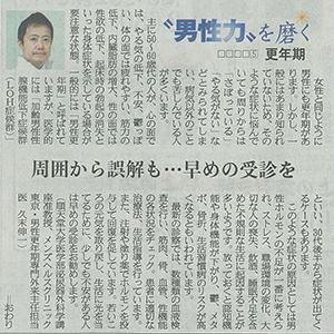 産経新聞141212