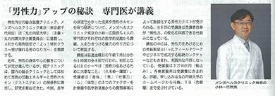 朝大学産経300_105