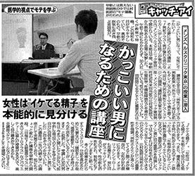0522 東京スポーツ277_250