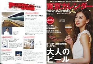 東京カレンダー150620_掲載用300_207px
