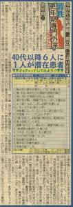 0901日刊スポーツ
