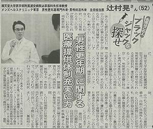 20160602夕刊フジ _辻村先生インタビュー記事