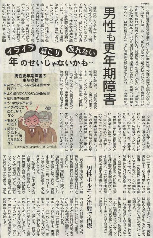 北陸中日新聞2017年10月24日