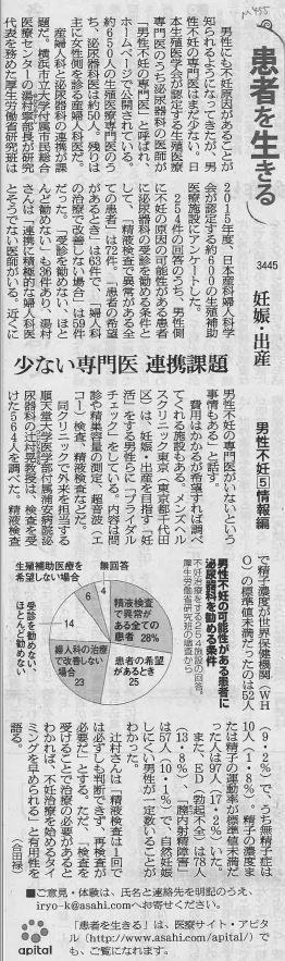 朝日新聞12月8日